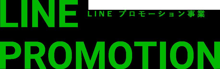 LINE プロモーション事業